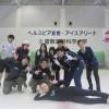 フィギュアスケート部入部体験