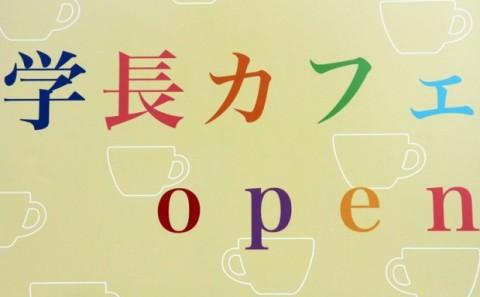 学長カフェOPEN!!vol.1