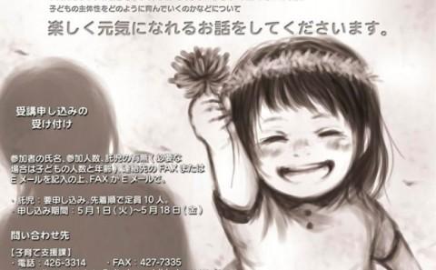 倉敷市との連携について 2012年vol.1