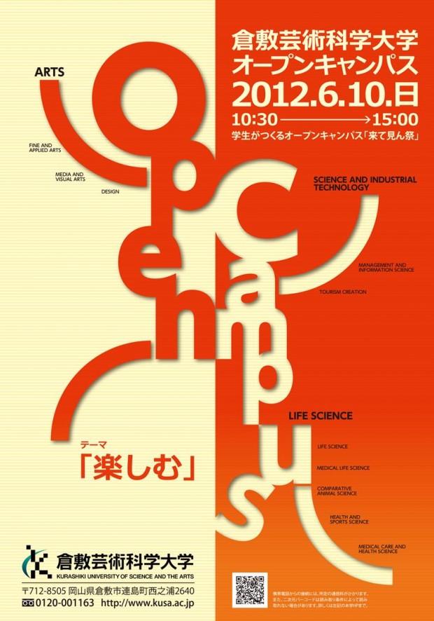 倉敷芸術科学大学オープンキャンパスパンフレット表面