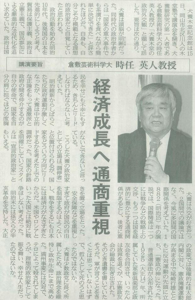 山陽新聞朝刊第4面