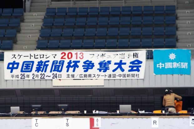 スケートヒロシマ2013フィギュア選手権