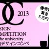 designcompe2013spring
