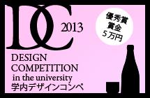 【終了】2013学内デザインコンペ(春)特設ページ