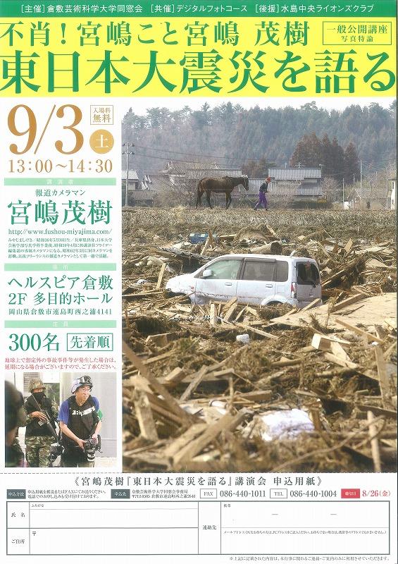 不肖!宮嶋こと宮嶋茂樹「東日本大震災を語る」