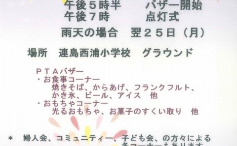 倉敷市連島西浦小学校「額とぼし」の開催