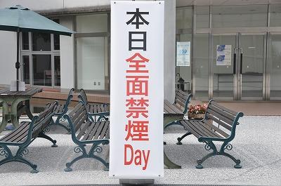 本日全面記念Day
