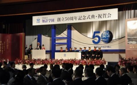 学校法人加計学園創立50周年式典・祝賀会について