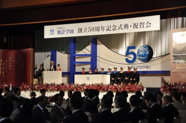 学校法人加計学園創立50周年式典・祝賀会
