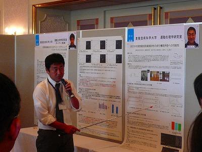 健康科学科枝松先生が発表している様子