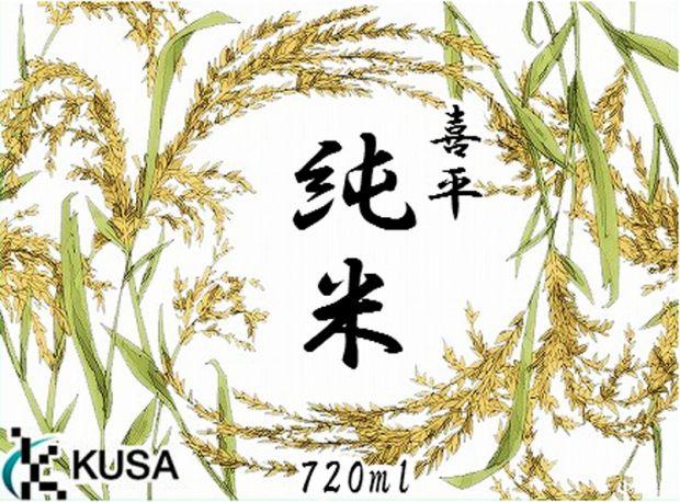 作品タイトル:稲