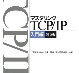 村山公保教授著「マスタリングTCP/IP入門編第5版」(共著)が出版されます。