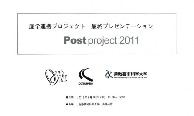 産学連携プロジェクト最終プレゼンテーション