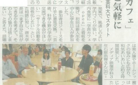 平成24年4月27日(金)山陽新聞朝刊の記事について