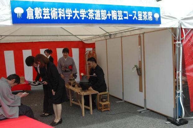 倉敷芸術科学大学:茶道部+陶芸コース呈茶席