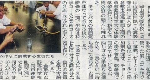 平成24年6月3日(日)山陽新聞朝刊の記事についてvol.2