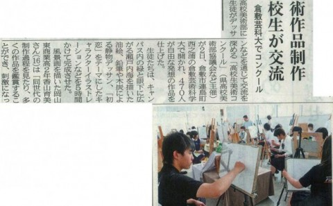 平成24年6月3日(日)山陽新聞朝刊の記事についてvol.1