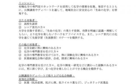倉敷芸術科学大学発「鈴木章記念ケミストリーネットワーク」についてvol.1