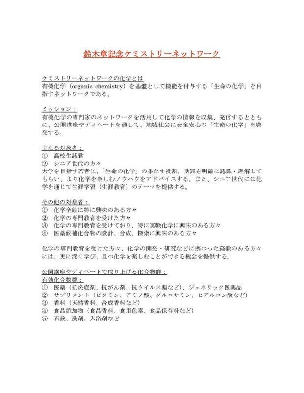 鈴木章記念ケミストリーネットワーク