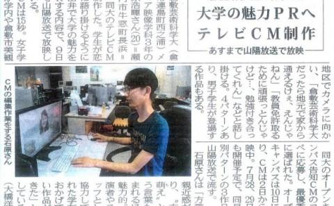 平成24年6月8日(金)山陽新聞朝刊の記事についてvol.12