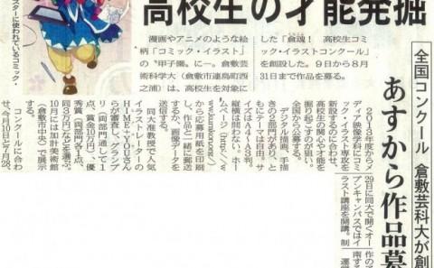 平成24年6月8日(金)山陽新聞朝刊の記事についてvol.1