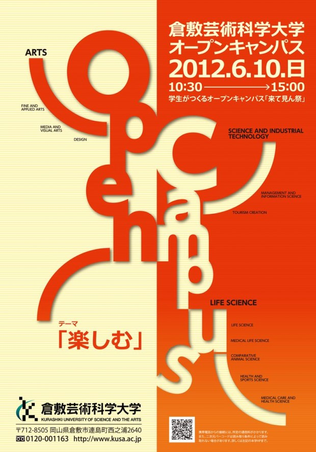 倉敷芸術科学大学オープンキャンパスパンフレット