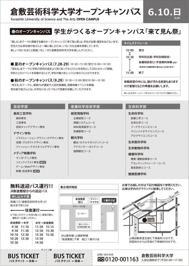 倉敷芸術科学大学オープンキャンパスパンフレット裏面