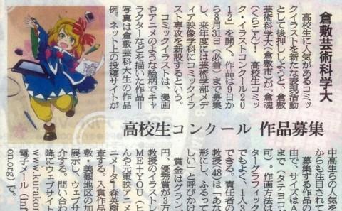 平成24年6月8日(金)朝日新聞掲載記事について