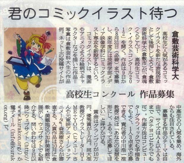 朝日新聞朝刊掲載記事