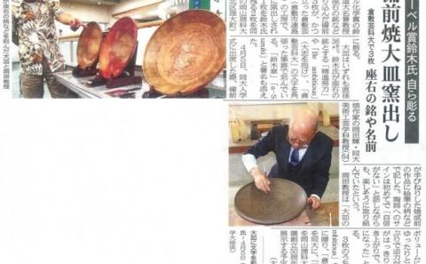 平成24年6月14日(木)山陽新聞掲載記事について