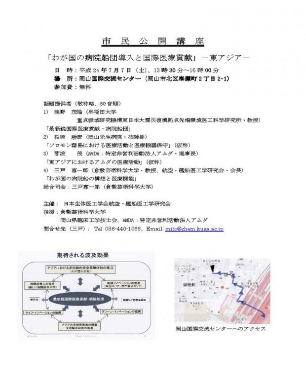 市民公開講座「わが国の病院船団導入と国際医療貢献」-東アジア-