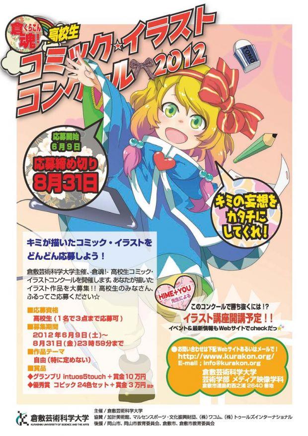 倉魂!高校生コミック・イラストコンクール2012