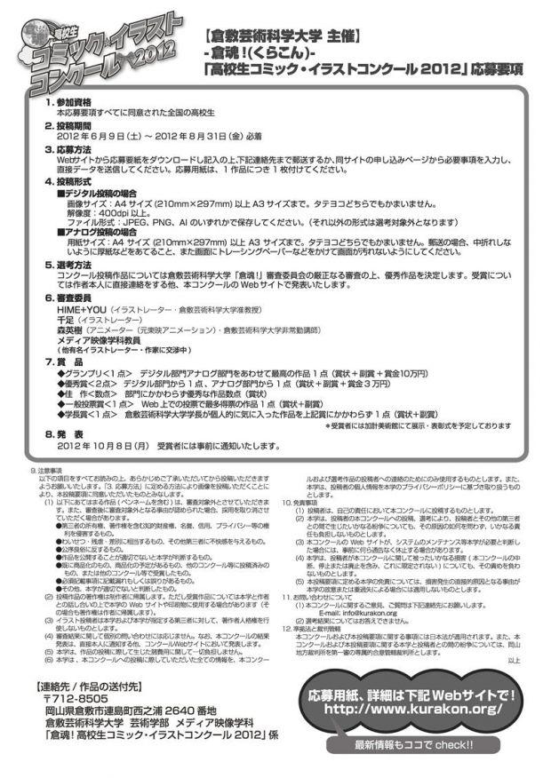 倉魂!高校生コミック・イラストコンクール2012応募要項