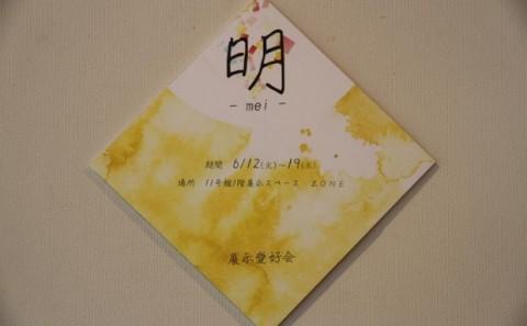 芸術学部展示スペース「ZONE」についてvol.11