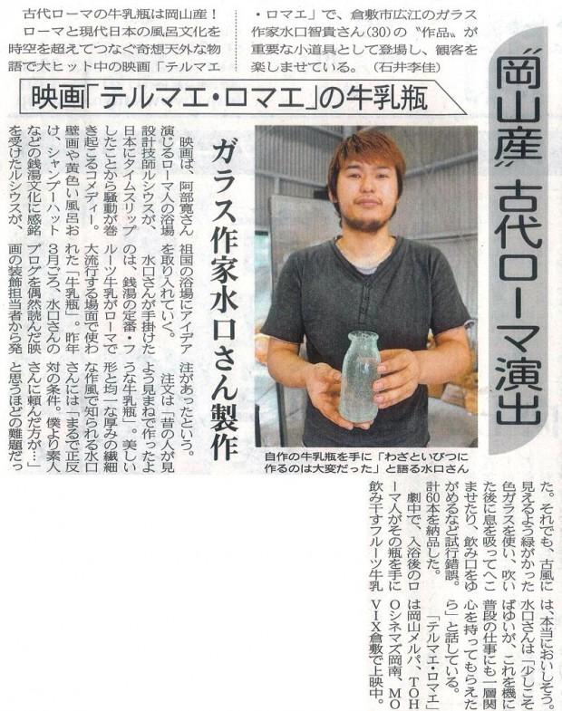 映画「テルマエ・ロマエ」の牛乳瓶制作の記事
