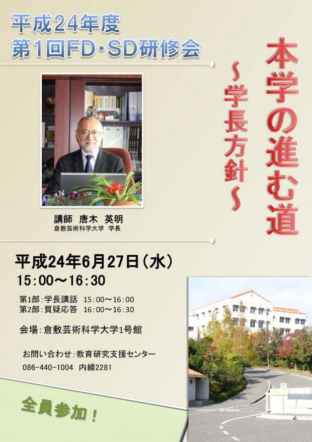 第1回FD・SD研修会「本学の進む道 〜学長方針〜」