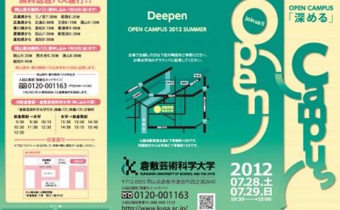 夏のオープンキャンパス「深める」の開催について