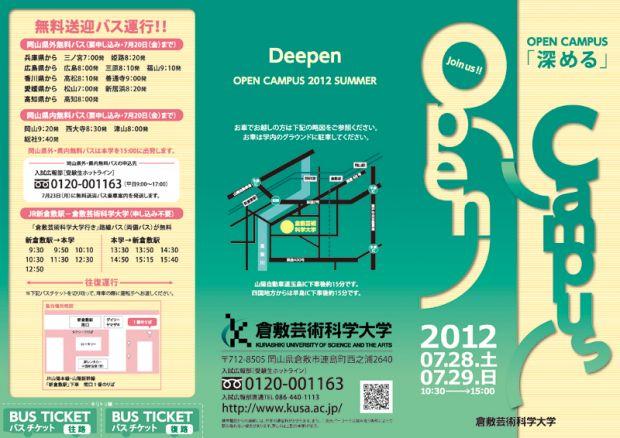 夏のオープンキャンパス「深める」