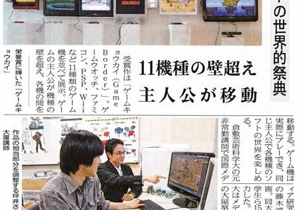 平成24年7月8日(日)山陽新聞掲載記事について