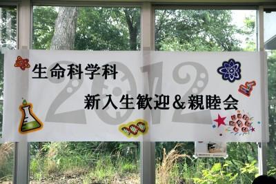 2012生命科学科 新入生歓迎&親睦会について