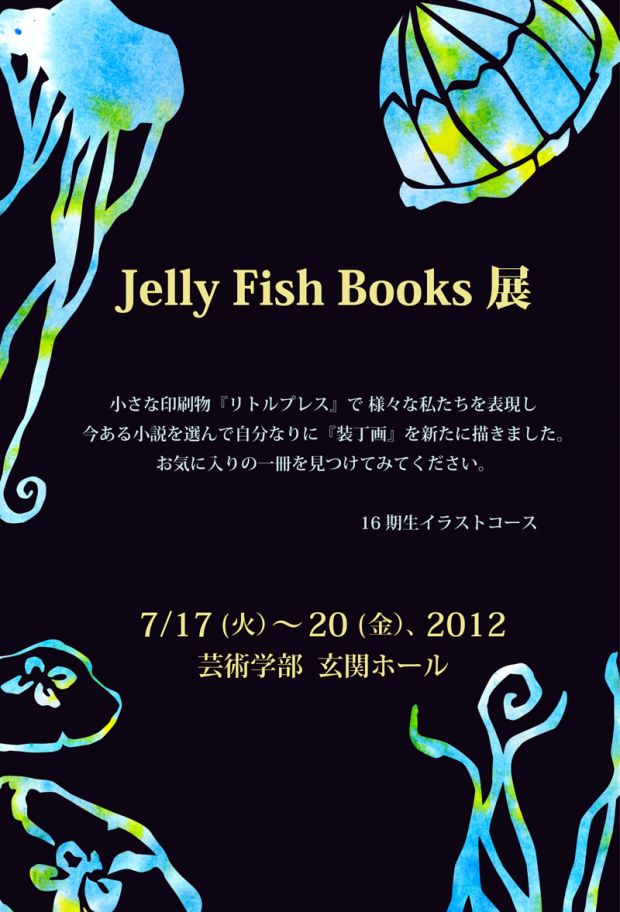 Jelly Fish Books 展