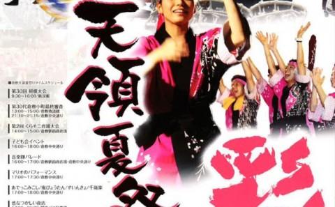 第42回倉敷天領夏祭り「OH!代官ばやし」の参加についてVol.1