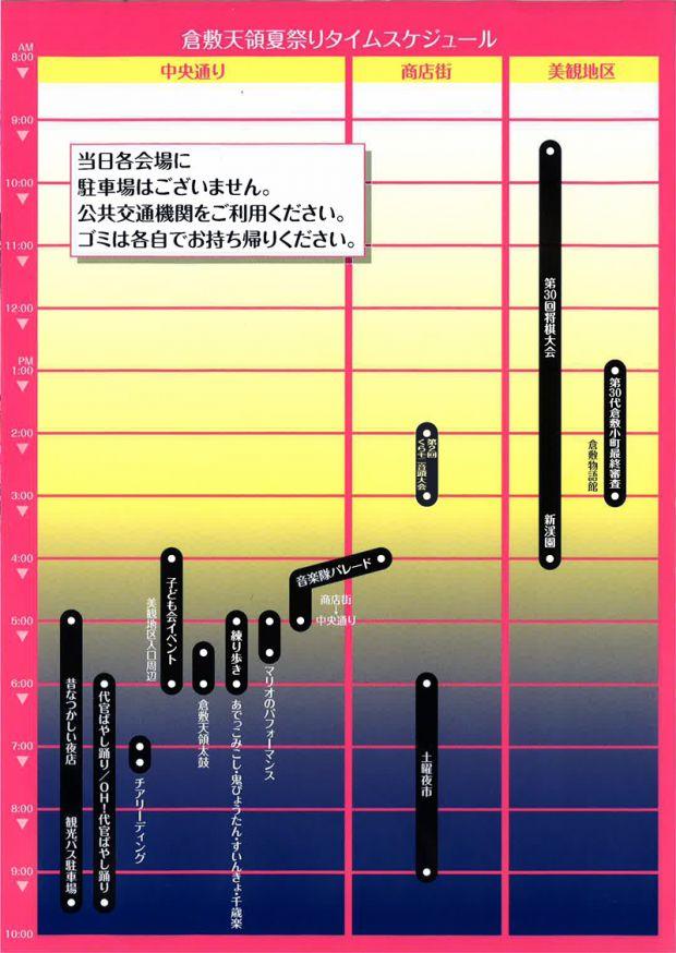 倉敷天領祭りタイムスケジュール