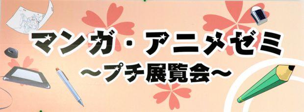 マンガ・アニメゼミ プチ展覧会
