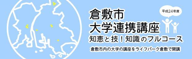 倉敷市大学連携講座