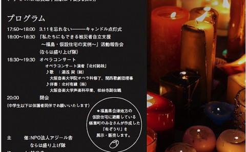 キャンドルナイト&チャリティコンサートin妙光寺について