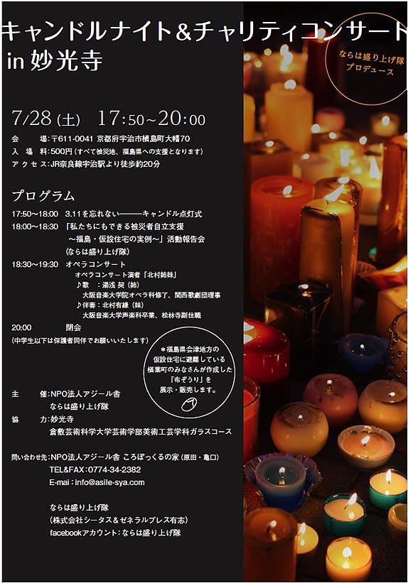 キャンドルナイト&チャリティコンサートin妙光寺