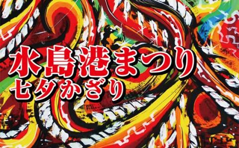 水島港まつり七夕かざりの出品についてvol.2