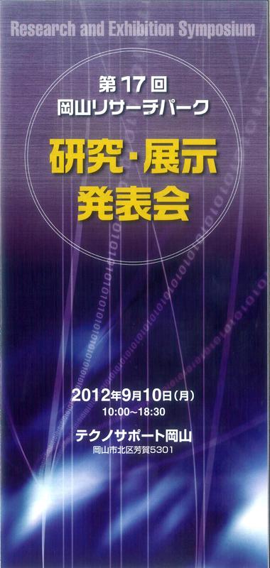 第17回岡山リサーチパーク研究・展示発表会