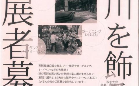 岡山市芸術祭50周年記念事業まちアートプロジェクト「西川を飾ろう」出展者募集!!